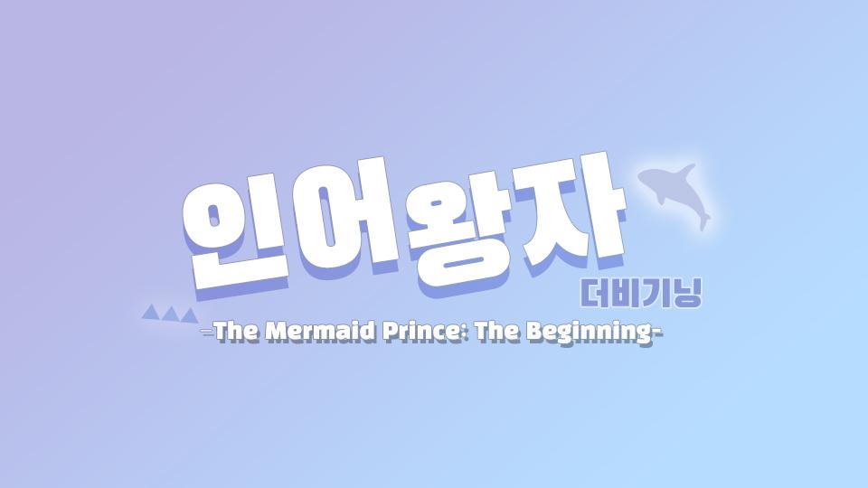 the-marmaid-prince