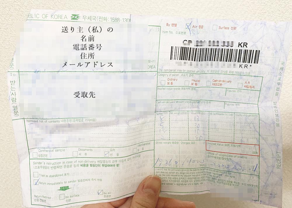 韓国の郵便控え