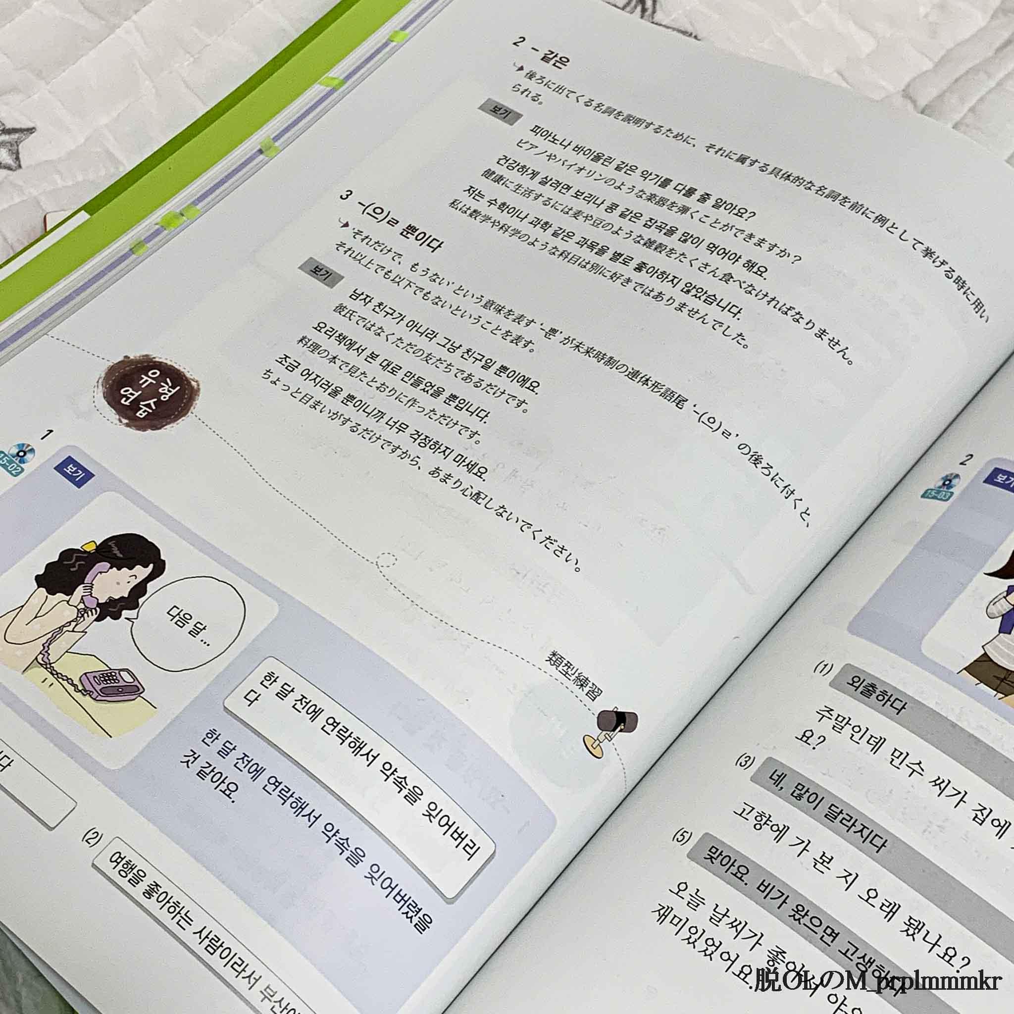 カナタ語学院教科書中身03