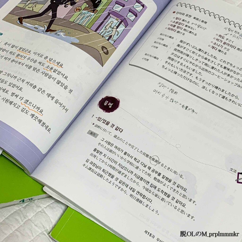 カナタ語学院教科書中身02