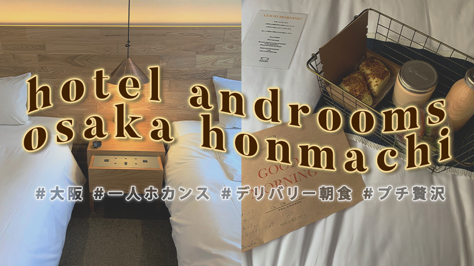 hotelandrooms 大阪本町 review