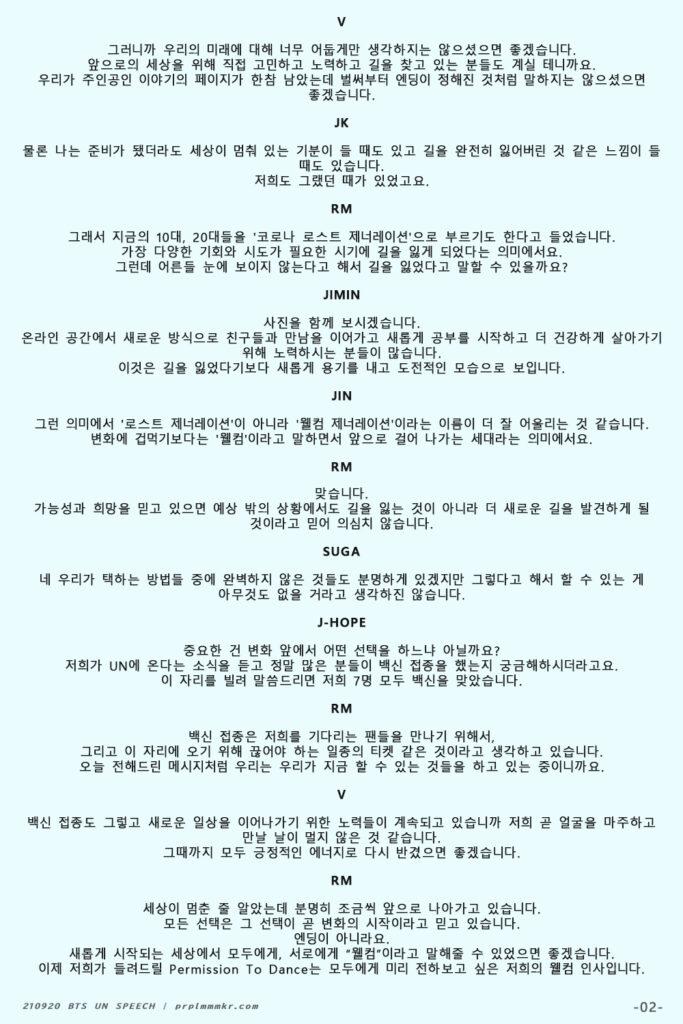 BTS国連スピーチ받아쓰기スクリプト2