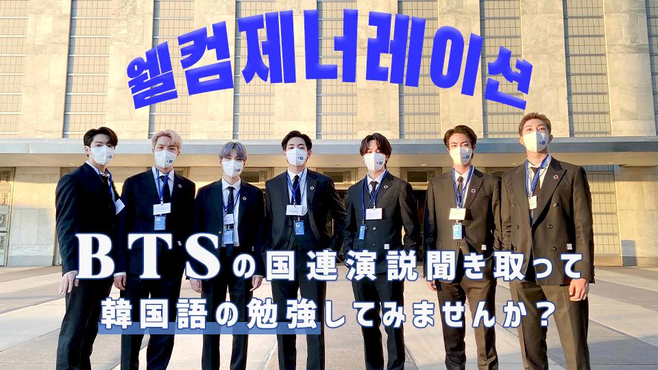 BTS-UN-SPEECH